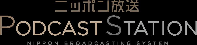 ニッポン放送 Podcast Station
