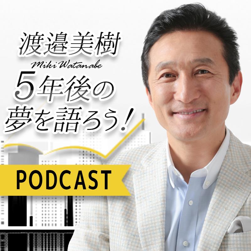 渡邉美樹5年後の夢を語ろう!