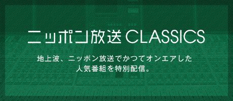 ニッポン放送 CLASSICS