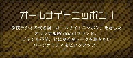 オールナイトニッポンi