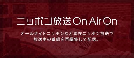 ニッポン放送 On Air On