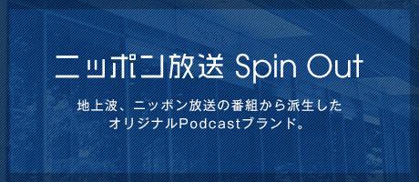 ニッポン放送 Spin Out