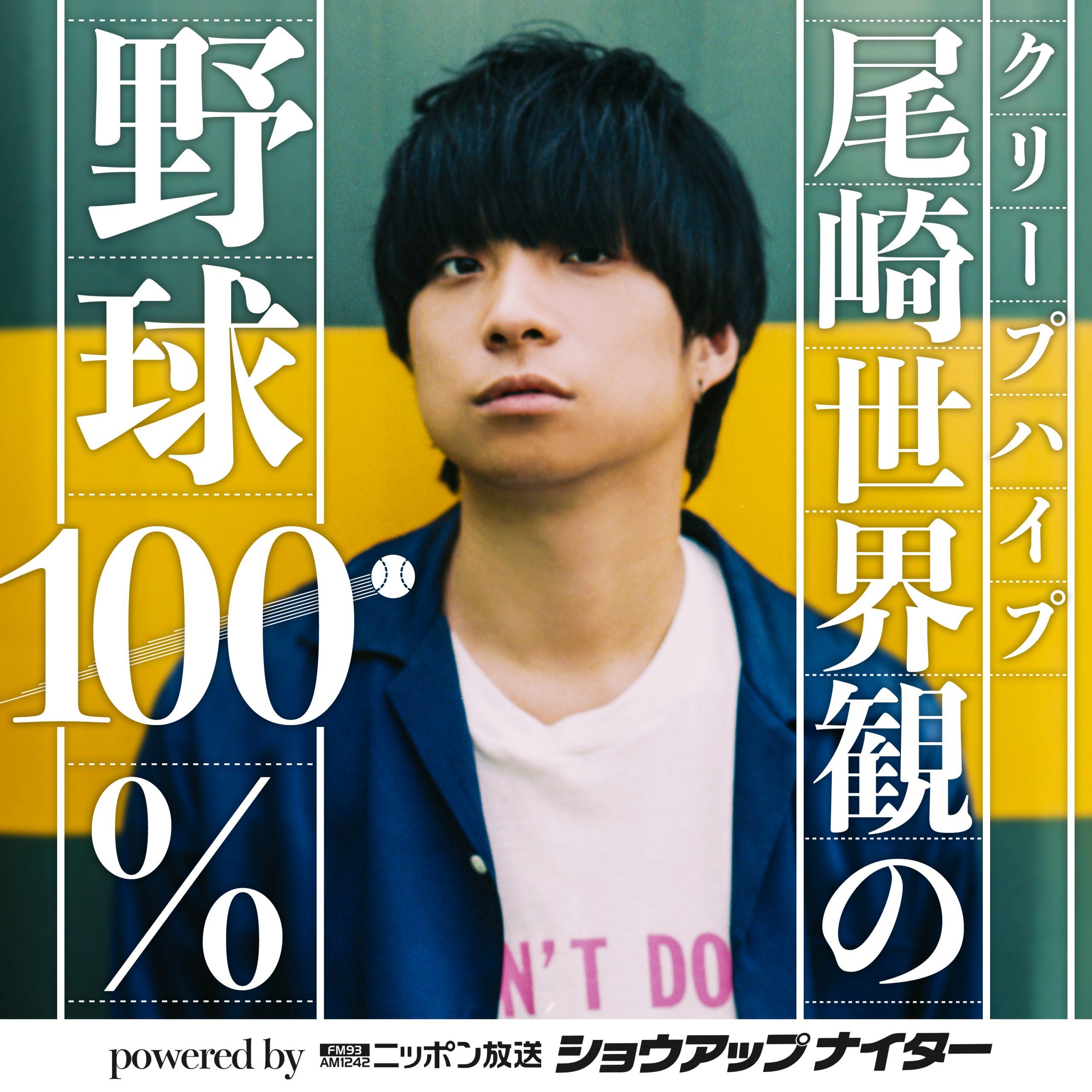 クリープハイプ尾崎世界観の野球100% powered by ニッポン放送ショウアップナイター
