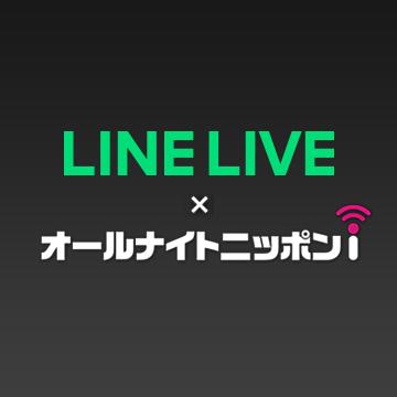 LINE LIVE x オールナイトニッポンi