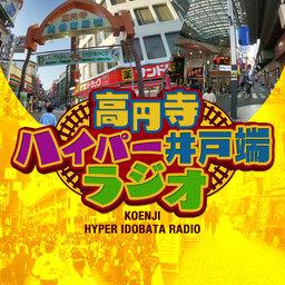 高円寺ハイパー井戸端ラジオ