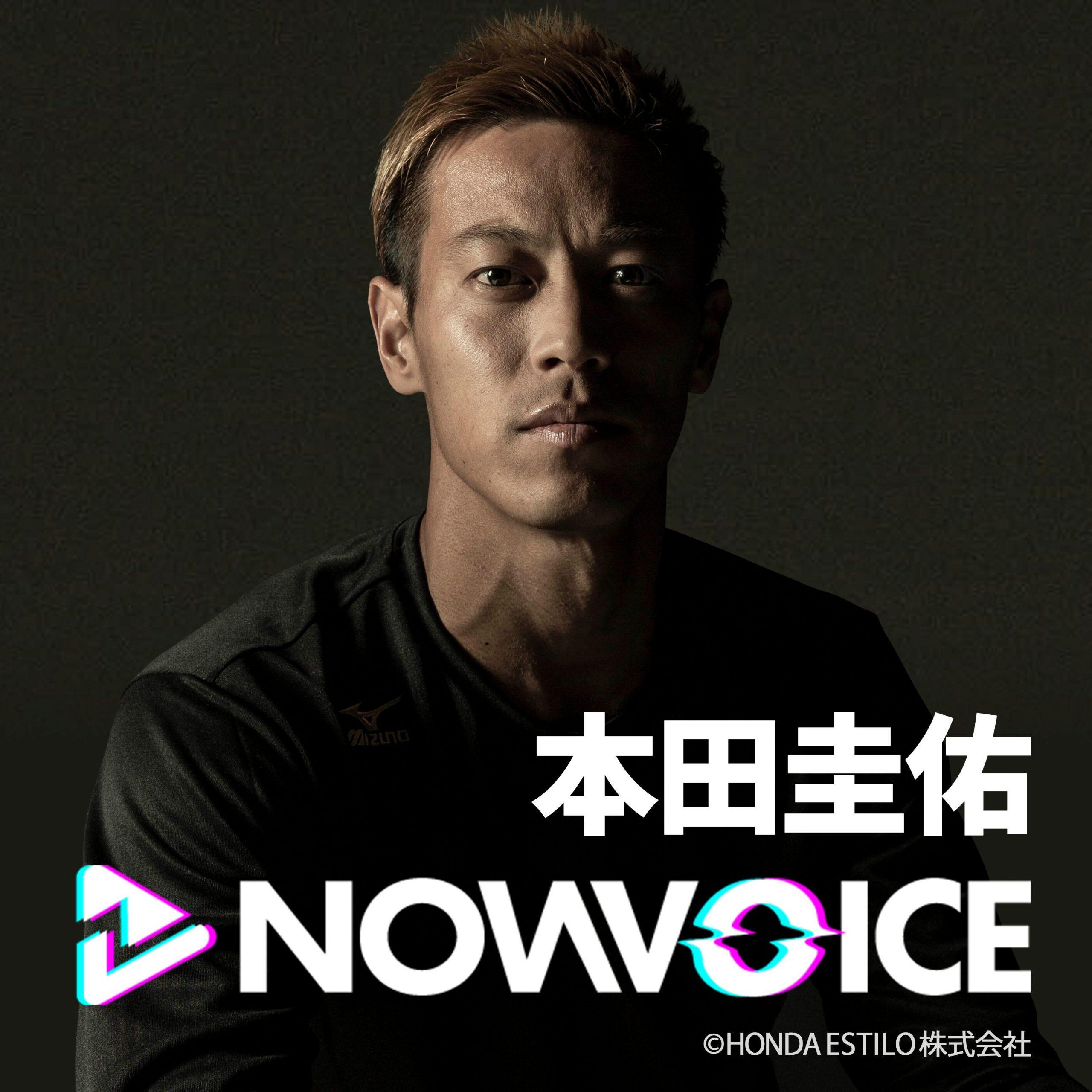 本田圭佑 『NowVoice』
