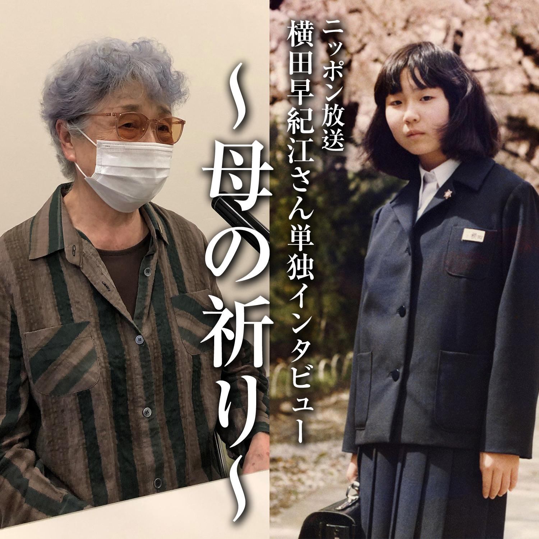 ニッポン放送横田早紀江さん単独インタビュー ~母の祈り~