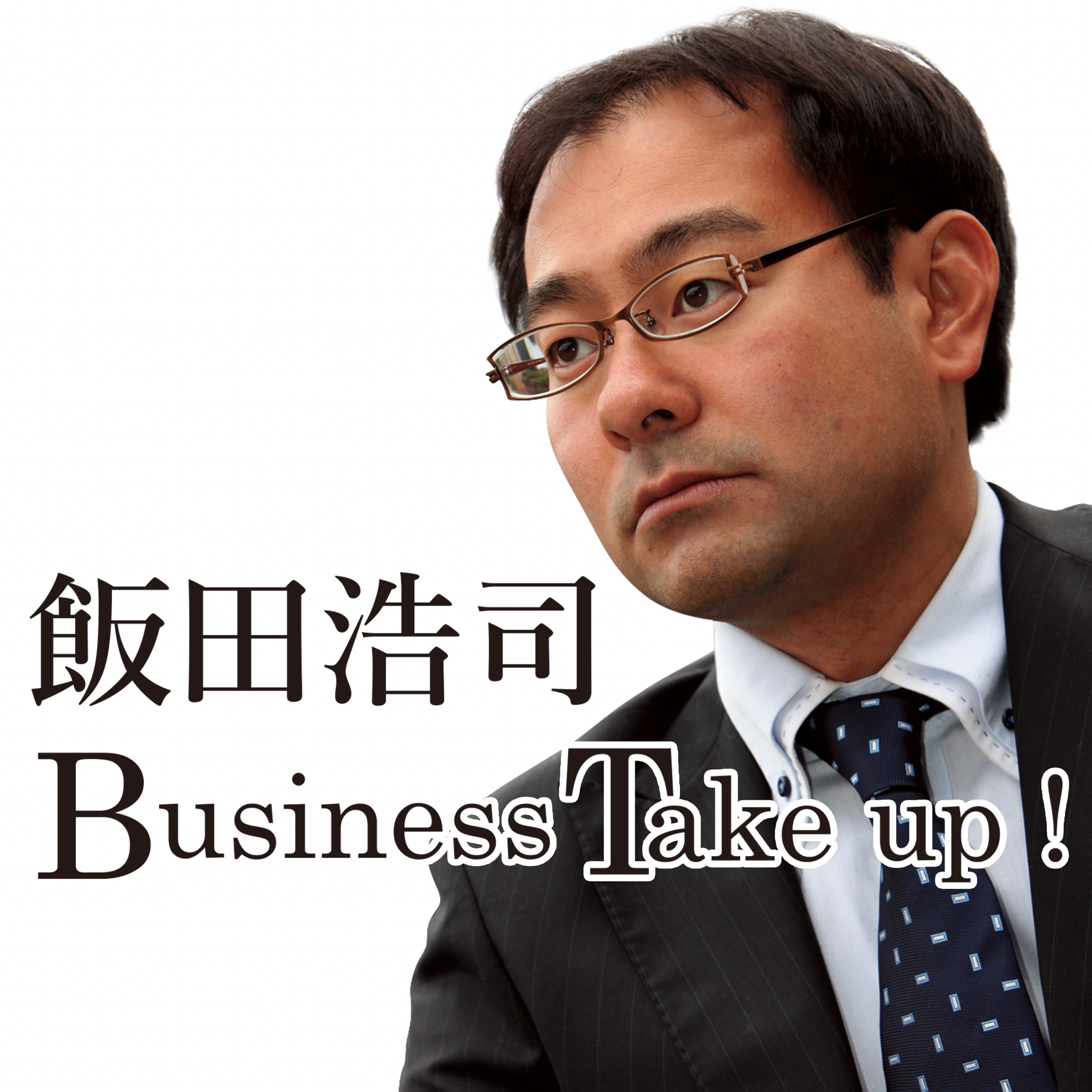 飯田浩司 Business Take up!
