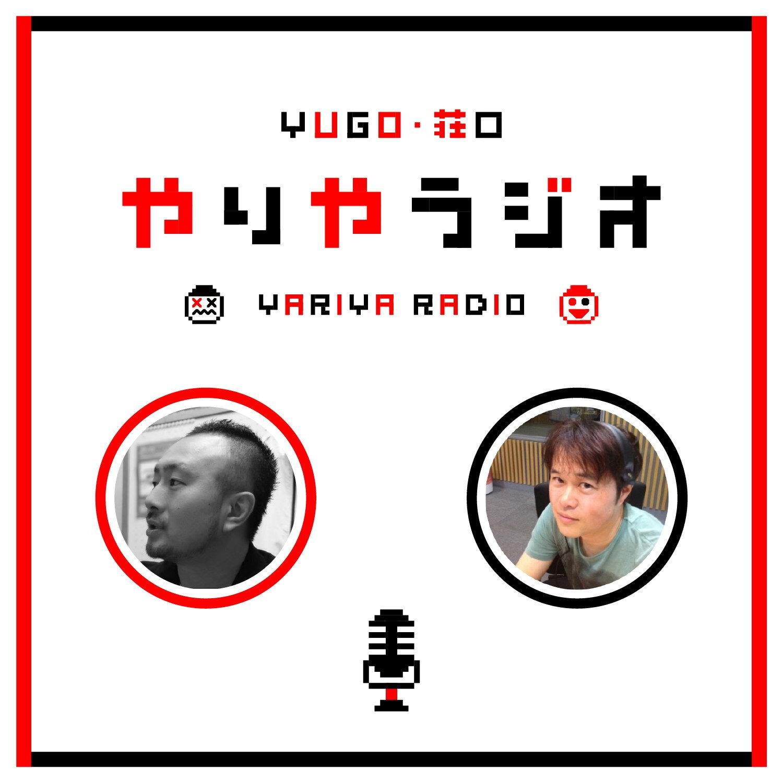 YUGO・荘口 やりやラジオ「アフタートーク・PODCAST」