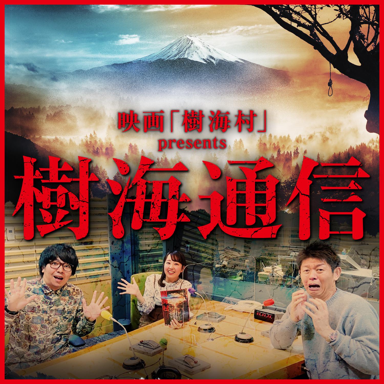 映画「樹海村」presents 樹海通信