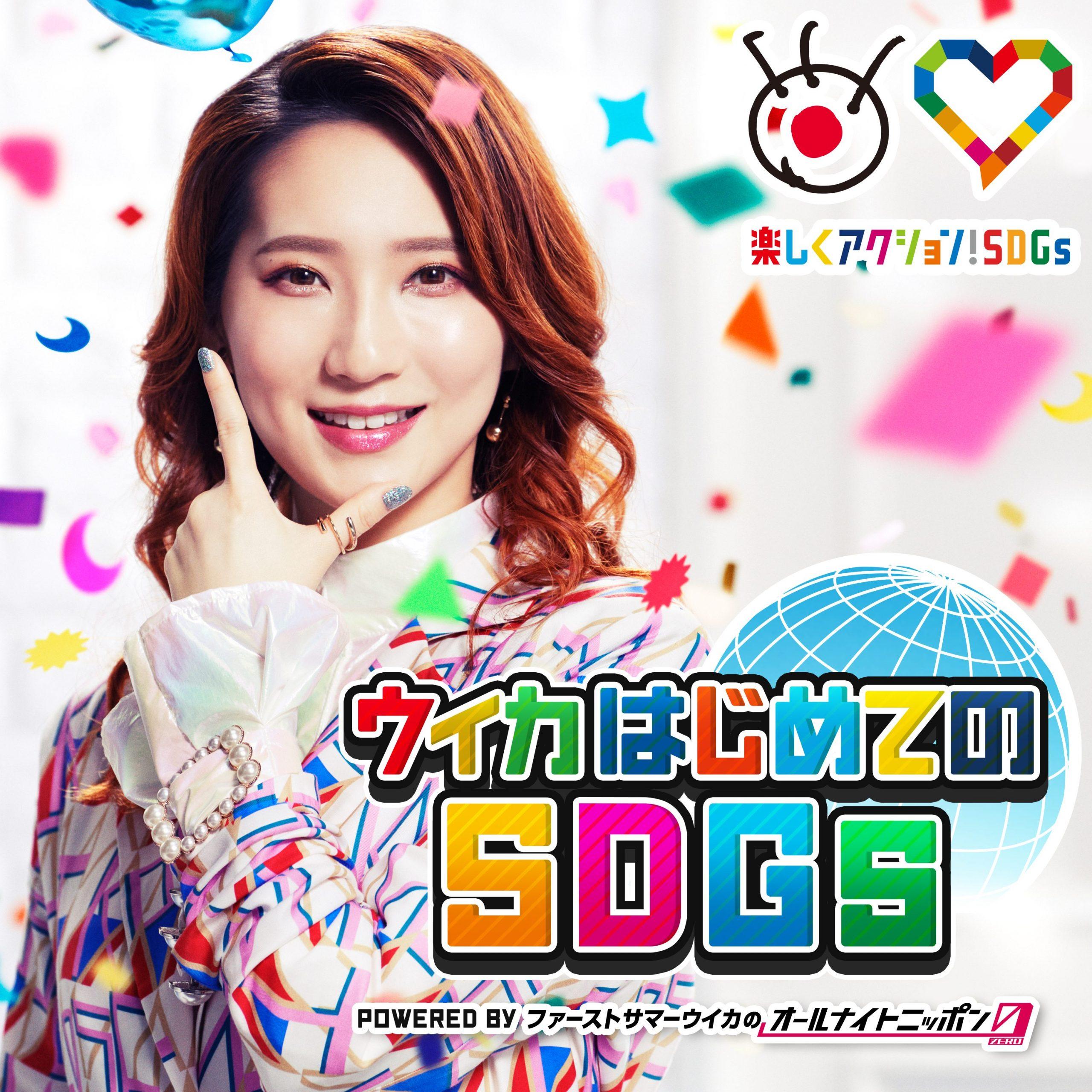 ウイカはじめてのSDGs ~ powered byファーストサマーウイカのオールナイトニッポン0(ZERO)