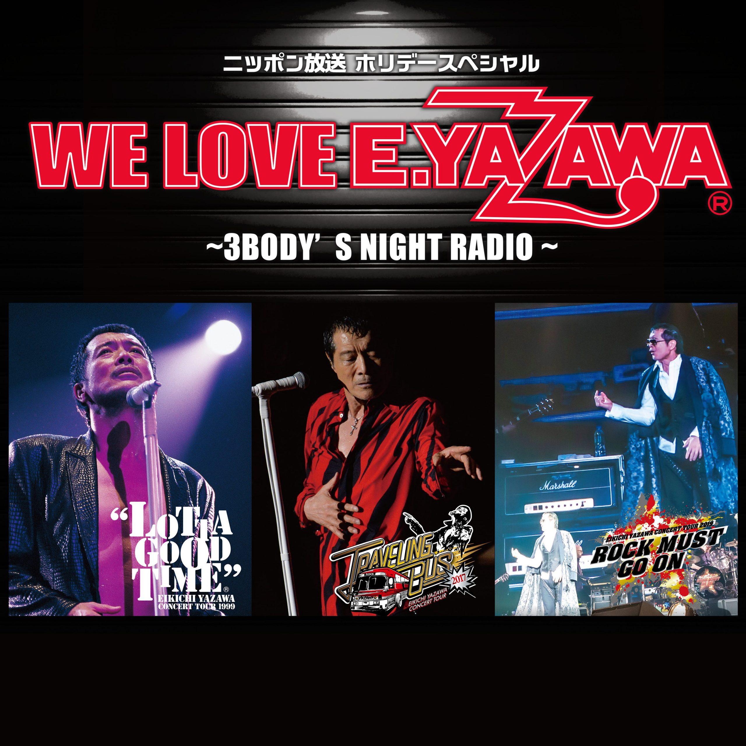 WE LOVE E.YAZAWA〜3BODY'S NIGHT RADIO〜