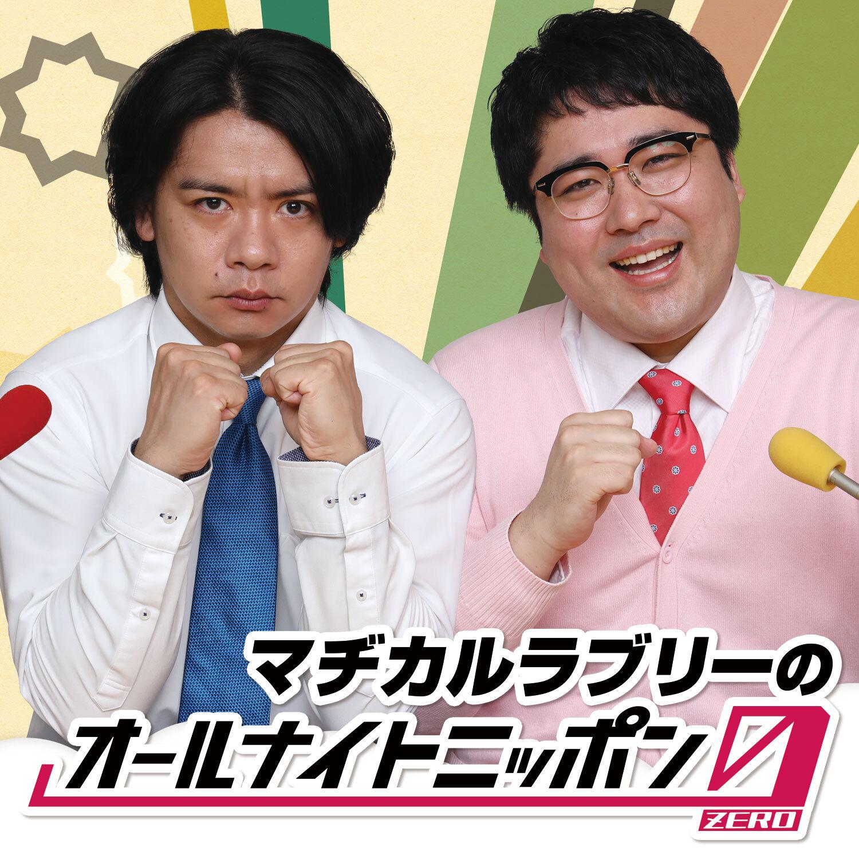 マジカルラブリーのオールナイトニッポン0(ZERO)