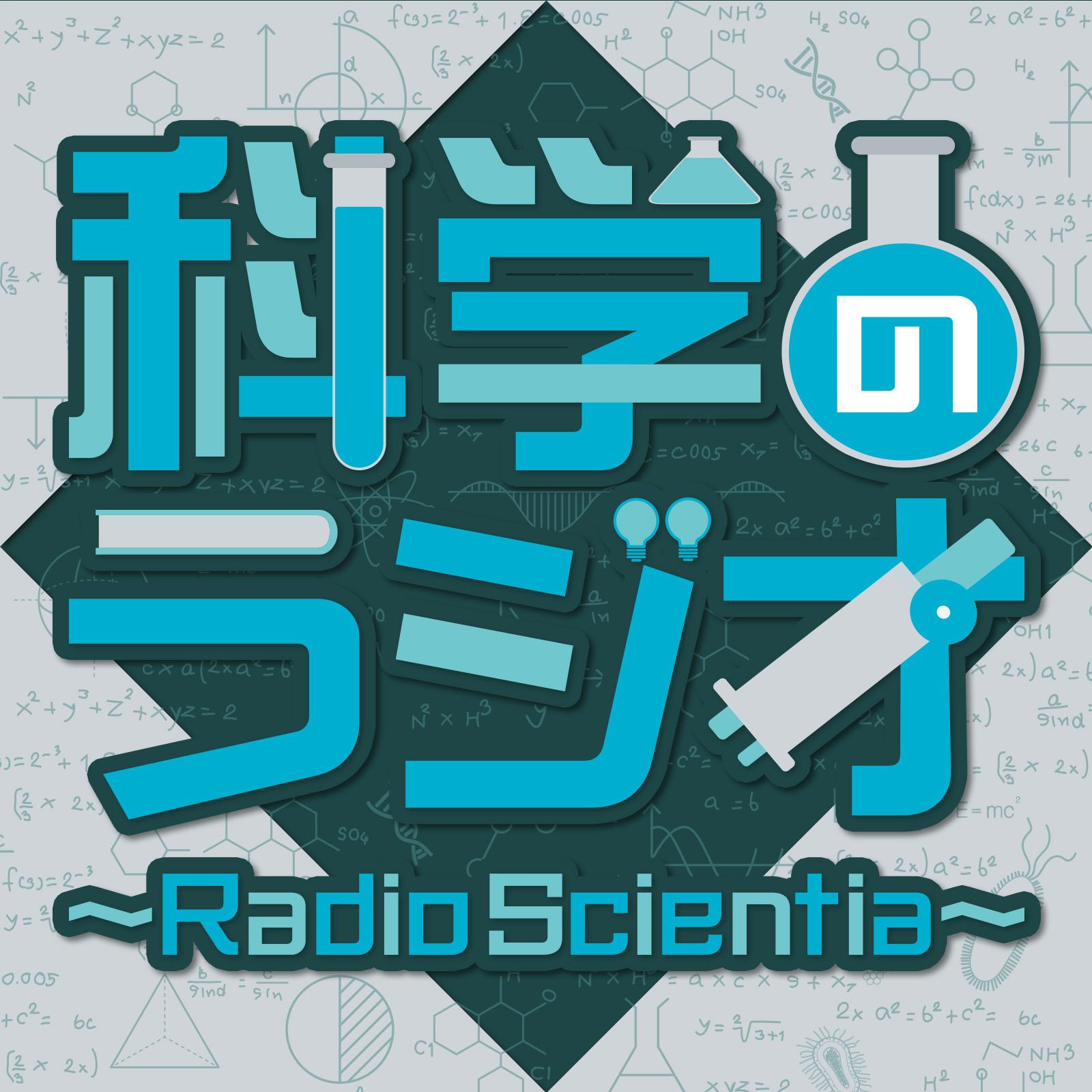 科学のラジオ~Radio Scientia~