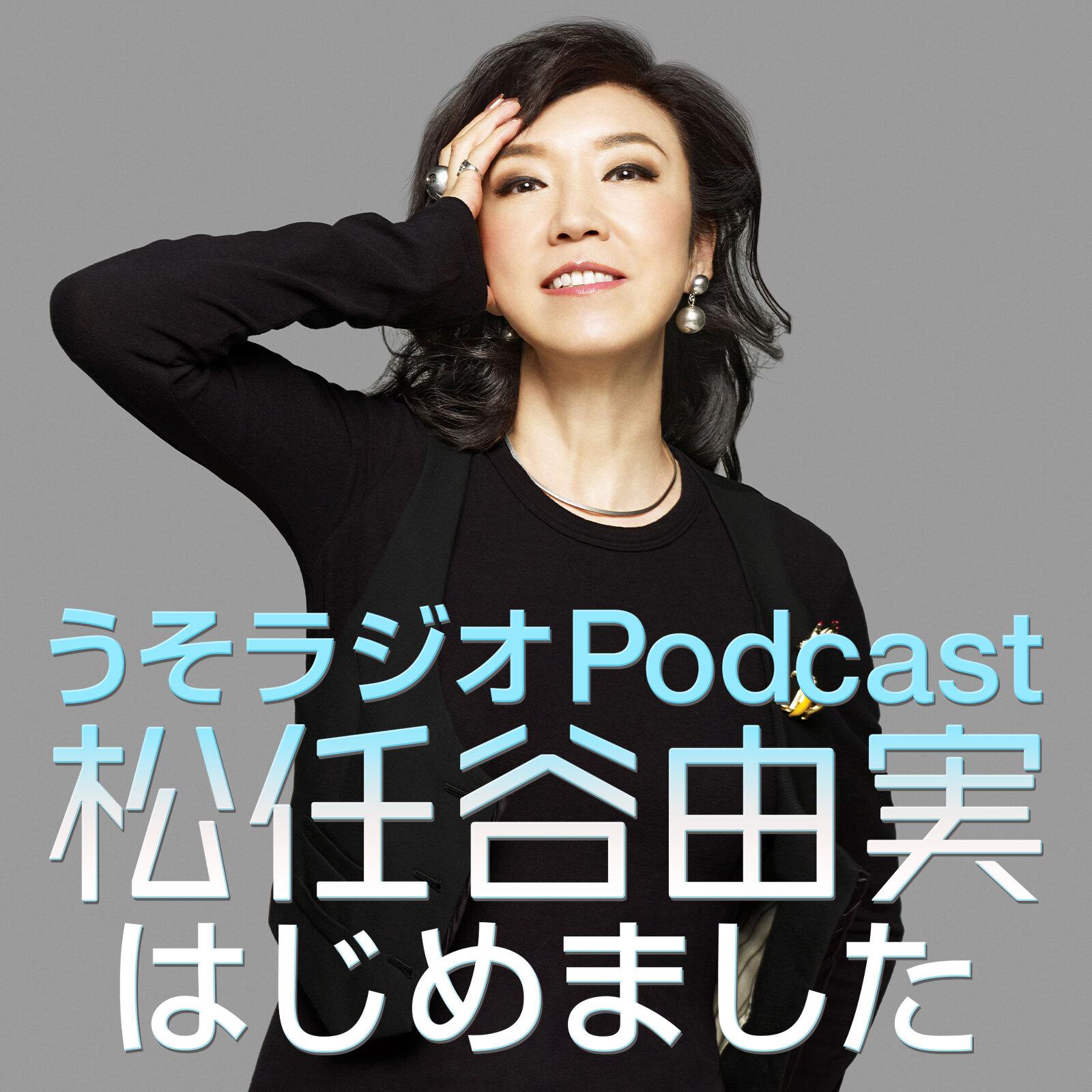 うそラジオ Podcast 松任谷由実はじめました