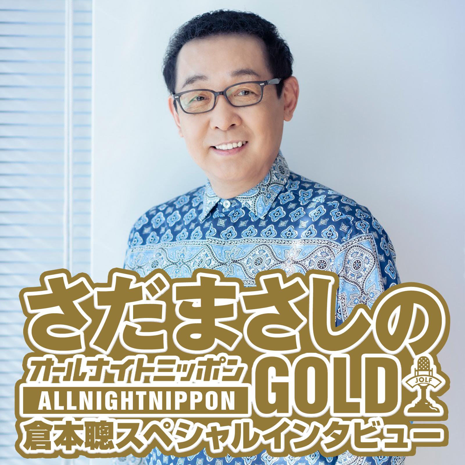 さだまさしのオールナイトニッポンGOLD 倉本聰スペシャルインタビュー