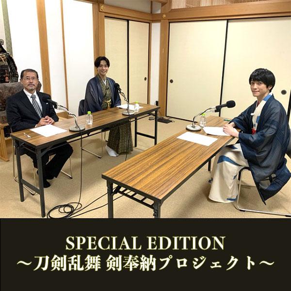 SPECIAL EDITION ~刀剣乱舞 剣奉納プロジェクト~
