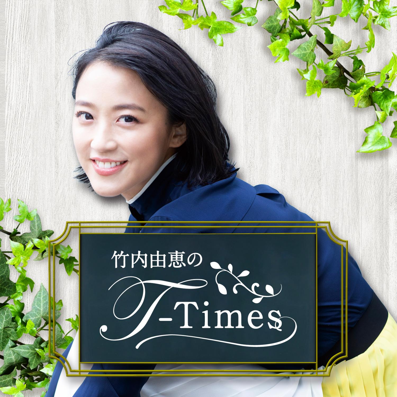 竹内由恵のT‐Times