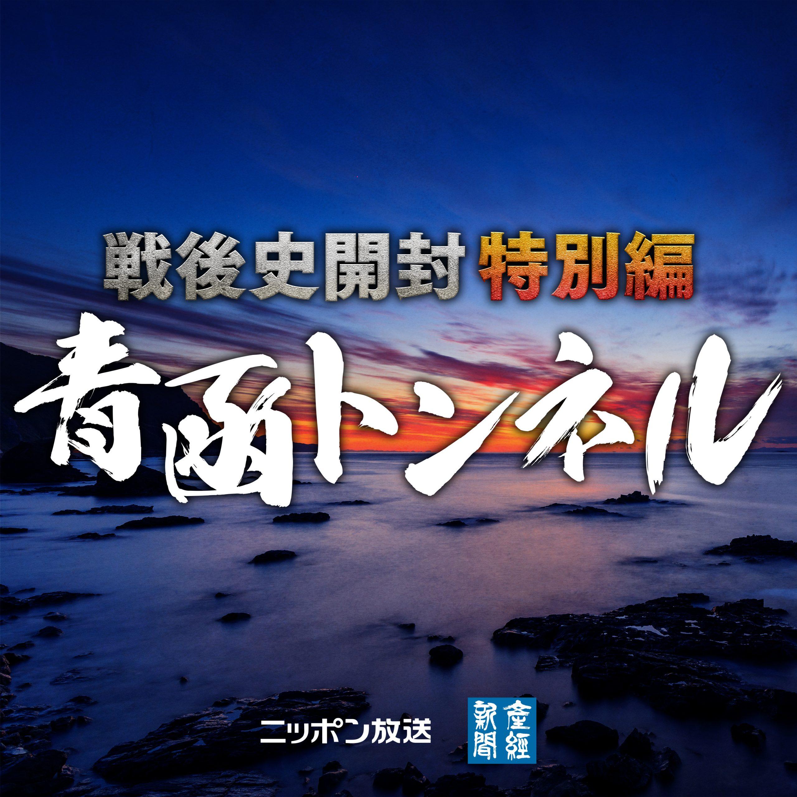 戦後史開封特別編・青函トンネル