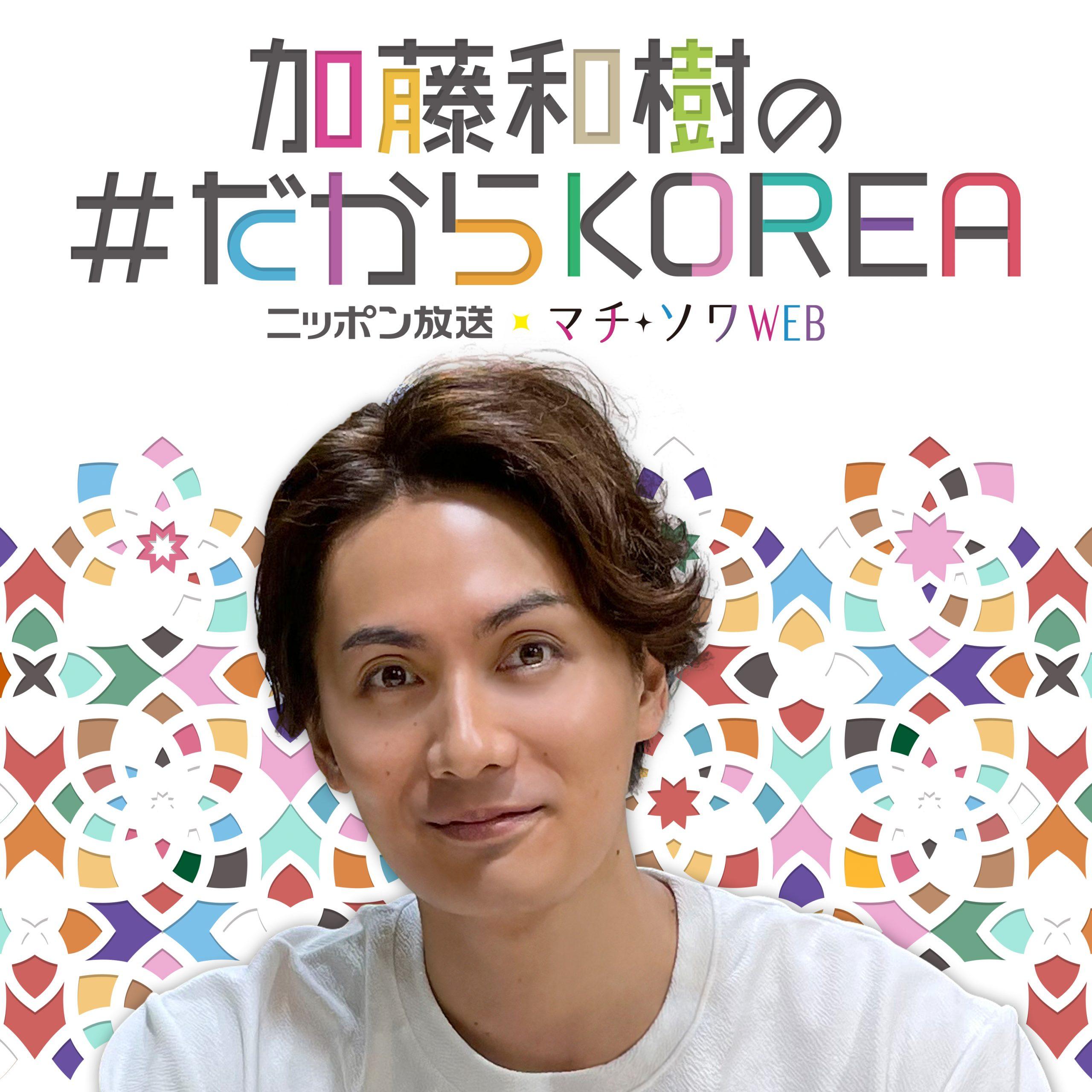 ニッポン放送×マチ★ソワWEB  「加藤和樹の#だからKOREA」