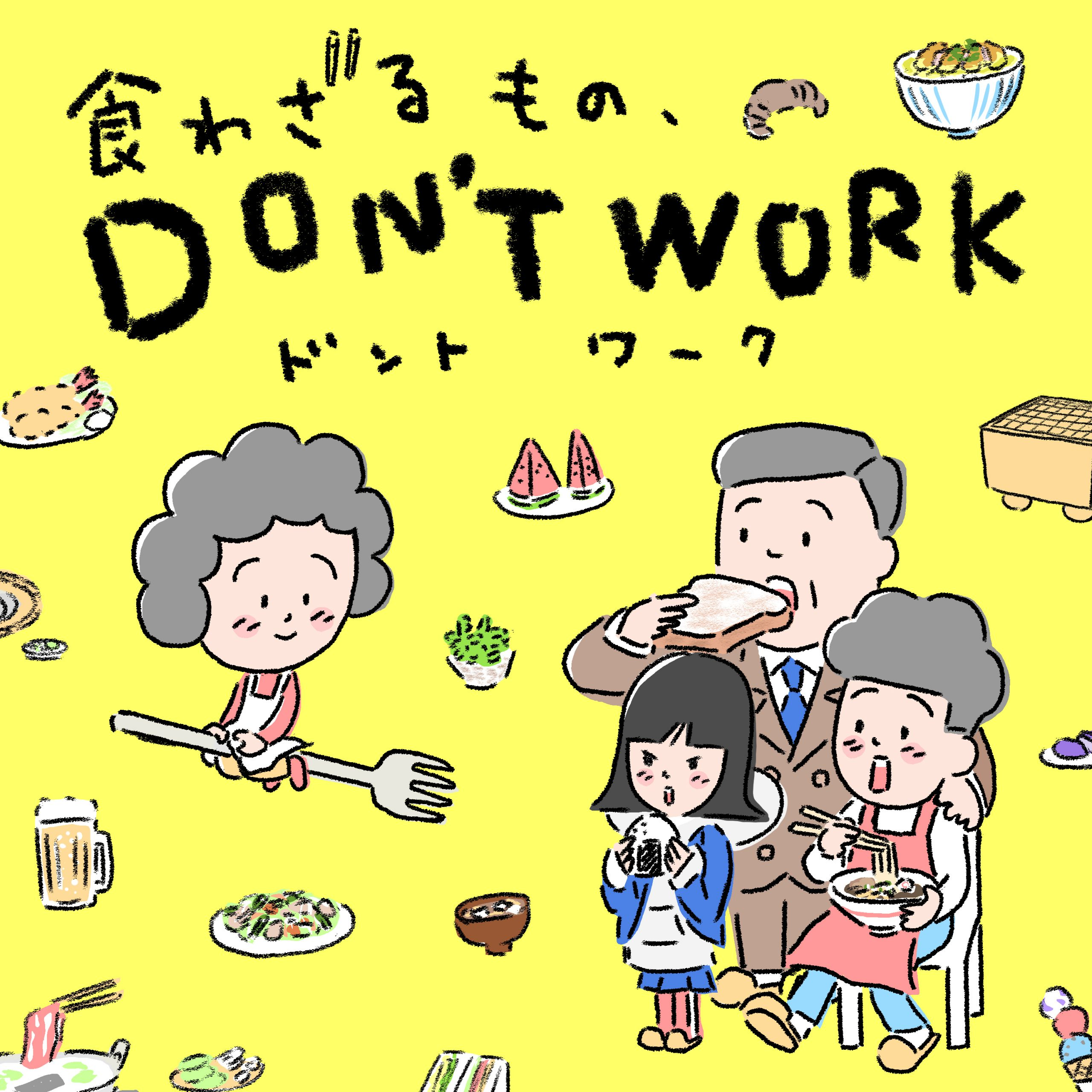 食わざるもの、DON'T WORK