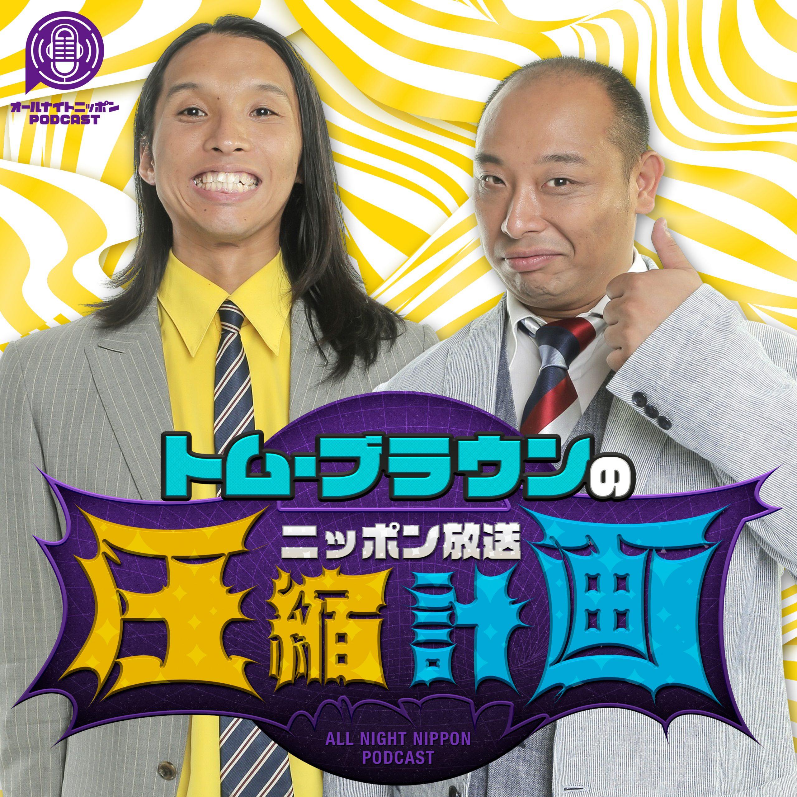 オールナイトニッポンPODCAST トム・ブラウンのニッポン放送圧縮計画